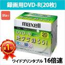 DRD120CPWW.20S_H | 日立 マクセル 録画用DVD-R 20枚 16倍速 CPRM対応 ワイドプリンタブル ホワイトレーベル 5mmスリムケース maxell [★宅配便発送][訳あり]