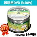 [3500円以上で送料無料][宅配便配送] 録画用DVD-R 日立 マクセル 4.7GB 50枚 16倍速 CPRM対応 ワイド プリンタブル スピンドル ホワイトレーベル maxell DRD120CPW50SP [RV]