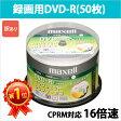 [3500円以上で送料無料][宅配便配送] 録画用DVD-R 日立 マクセル 4.7GB 50枚 16倍速 CPRM対応 ワイド プリンタブル スピンドル ホワイトレーベル maxell DRD120CPW50SP_H [RV]