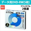DRW47PMA5S_H | TDK データ用DVD-RW 5枚 2倍速 プリンタブル カラーミックス デジタル放送録画非対応 [★宅配便発送][訳あり]