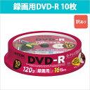 DR120DC10PUD_H | TDK 録画用DVD-R 10枚 16倍速 CPRM対応 パールカラーレーベル [★宅配便発送][訳あり]