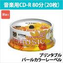CD-RDE80PPX20PN_H | TDK 音楽用CD-R 20枚 プリンタブル 80分 パールカラーレーベル [★宅配便発送][訳あり]