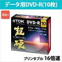 DR47HCPWC10A_H | TDK データ用DVD-R 10枚 16倍速 プリンタブル 超硬シリーズ デジタル放送録画非対応 [★宅配便発送][訳あり]