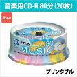 [3500円以上で送料無料][宅配便配送] CD-RDE80CPMX20PS_H TDK 音楽用CD-R 20枚 プリンタブル 80分★ CD-R