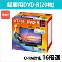 DR120DMC20UE_H | TDK 録画用DVD-R 20枚 16倍速 5mmケース カラーミックス CPRM対応 [★宅配便発送][訳あり]