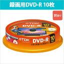 DR120DALC10PUE_H | TDK 録画用DVD-R 10枚 16倍速 CPRM対応 印刷不可 4.7GB パールカラーレーベル スピンドルケース [★宅配便発送][訳あり]