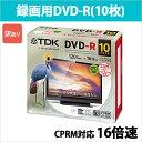 DR120DPWC10UE_H | TDK 録画用DVD-R 10枚 16倍速 CPRM対応 プリンタブル 5mmケース [★宅配便発送][訳あり]