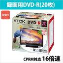 DR120DPWC20UE_H | TDK 録画用DVD-R 20枚 16倍速 CPRM対応 プリンタブル 5mmケース [★宅配便発送][訳あり]
