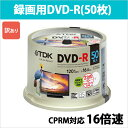 DR120DPWC50PUE_H | TDK 録画用DVD-R 50枚 16倍速 CPRM対応 ワイドプリンタブル 4.7GB スピンドル [★宅配便発送][訳あり]