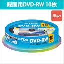DRW120DMA10PUE_H | 録画用DVD-RW 4.7GB 10枚2倍速 CPRM対応印刷不可スピンドル カラーミックス・ディスク TDK [★宅配便発送][訳あり]