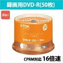 DR120DPWC50PUB_H | TDK 録画用DVD-R 50枚 16倍速 CPRM対応 ワイドプリンタブル 4.7GB ホワイトレーベル スピンドルケース [★宅配便発送][訳あり]