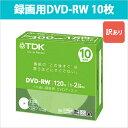 DRW120DPWA10UB_H | TDK 録画用DVD-RW 4.7GB 10枚2倍速 CPRM対応ワイドプリンタブルホワイトレーベル 5mmプラケース [★宅配便発送][訳あり]