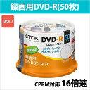 DR120DFLC50PUD_H | 録画用DVD-R 4.7GB 50枚16倍速 CPRM対応印刷不可スピンドル ホワイトディスクタイプ TDK [★宅配便発送][訳あり]