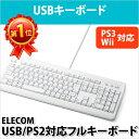 キーボード 日本語 EU RoHS指令準拠 USB PD/2 109キー ELECOM エレコム|TK-FCM016WH/RS[★宅配便発送]