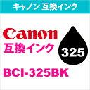 SHINPIN-INK-C-BCI-325PGBK | キャノン 互換インク IC チップ付 ブラック EPSON BCI-325BK対応 顔料インク [★ゆうメール発送]