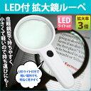 送料無料 拡大鏡 ルーペ 虫眼鏡型 LED ライト付き 3倍 新聞や書類の小さな文字を大きく見られる 手持ち デスクルーペ 拡大レンズ 単4 電池 ライトルーペ ER-LOUPE