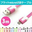 microUSB 充電ケーブル 約 3m microUSBケーブル USB充電ケーブル USB-microUSB フラットケーブル 3.0m USB マイクロUSB スマホ スマートフォン RC-USM04-30
