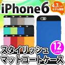iPhone6s iPhone6 ケース カバー スタイリッシュ マットコートケース ツートンカラー おしゃれ PC素材 ハード お洒落 可愛い 保護 アイフォン6 case IP61P-017