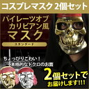 コスプレ マスク ドクロお面 仮面 ゴールド シルバー 2個セット ドクロマスク スカル 髑髏 お面 フェイス 海賊 パーティーグッズ ハロウィン ハロウィーン ER-HWSH-SET1