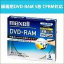 [5400円以上で送料無料][宅配便配送] DM120PLWPB.5S マクセル 録画用DVD-RAM 5枚 3倍速 CPRM対応 プリンタブル maxell