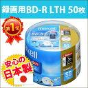 [5400円以上で送料無料][宅配便配送] BR25VLFWPC.50SP マクセル 録画用BD-R ...