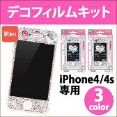 iPhone4 iPhone4s 保護フィルム ブラック / ブルー / ピンク 日立 マクセル デコ フィルム キット スウィート柄 液晶保護フィルム maxell EJ-IP4S_H