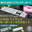 ワイヤレスキーボード マウスセット ワイヤレスマウス 2.4GHz 通信距離約5m ワイヤレス キーボード マウス 無線 おしゃれ 可愛い レシーバー USB接続 KB-3960 [RV]