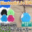 アウトドア スピーカー ポータブル カラビナ Bluetooth 3.0 EDR スマホ iPhone iPad SDカード 音楽 通話 充電 ワイヤレス カラフル ER-SPOUT★ Bluetooth スピーカー Bluetooth スピーカー Bluetooth スピーカー Bluetooth スピーカー