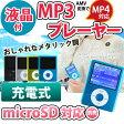 MP3プレーヤー 本体 液晶付 充電式 microSD 32GB対応 MP3 プレーヤー MP4 iPod風 classic デジタルオーディオプレーヤー miniUSB ケーブル付 ★2000円 ポッキリ 送料無料 MPA-05