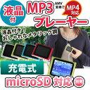 MP3プレーヤー 液晶 おしゃれ メタリックデザイン クリップ式 充電式 曲探しが便利 AMV変換 MP4対応 動画再生可能 充電用ケーブル イヤホン付 MPA-08[ゆうメール配送][送料無料]