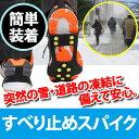 送料無料 すべり止めスパイク 靴底用 スパイク 携帯用ゴム底 雪道 雪対策 簡単装着 滑り止め すべりどめ シューズスパイク アイススパイク 靴 かんじき ER-MBNS