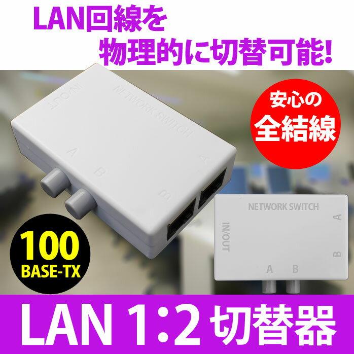 送料無料 LAN 切替器 2→1 1→2 物理的...の商品画像