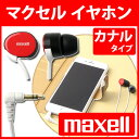 送料無料 SALE maxell 日立マクセル イヤホン カナル バルク品 iPhone スマホ 1.2m 高音質 かわいい カナル型 エッグ ヘッドホン スマ...