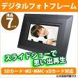 デジタルフォトフレーム 7インチ液晶 スライドショー 写真再生 日本語説明書 母の日 父の日 敬老の日 出産祝い 写真 思い出 プレゼント ギフト AC電源 SDカード MS MMC XD