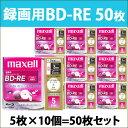 録画用BD-RE 50枚 5枚 × 10個 = 50枚 日立 マクセル 2倍速 ワイドプリンタブル 25GB ホワイトレーベル 5mmケース maxell ブルーレイ ブルーレイディスク BE25VFWPA.5S_10M [RV]