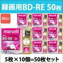 録画用BD-RE 50枚 5枚 × 10個 = 50枚 日立 マクセル 2倍速 ワイドプリンタブル 25GB ホワイトレーベル 5mmケース maxell ブル...
