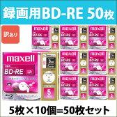 録画用BD-RE 50枚 5枚 × 10個 = 50枚 日立 マクセル 2倍速 ワイドプリンタブル 25GB ホワイトレーベル 5mmケース maxell ブルーレイ ブルーレイディスク BE25VFWPA.5S_H_10M [RV]