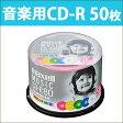 [3500円以上で送料無料][宅配便配送] CD-R 50枚 スピンドル 音楽用 80分 maxell 日立マクセル インクジェットプリンター非対応 カラーミックス CDR CDRA80MIX.50SP