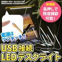 送料無料 LEDデスクライト USBデスクライト 調光 デスクライト LEDライト USB接続 明るさ調節 スイッチ ワンタッチ式 フレキシブルアーム USBライト ER-LEDTC