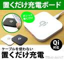 スマホ 充電器 ワイヤレス充電器 Qi(チー)対応機器 置くだけ充電 無線充電 Qi チー USB供電 チャージ ボード チャージャー スマートフォン ER-Q8 [RV]