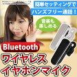 Bluetooth イヤホン イヤホンマイク コンパクト 音量調整 ハンズフリー通話 音楽再生 USB充電 ワイヤレス ブルートゥース iPhone スマホ ER-BTP ★1500円 ポッキリ 送料無料