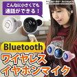 Bluetooth イヤホン 耳栓タイプ 耳にフィットするインナーイヤホン イヤーフック付き ハンズフリー通話 ワイヤレス ブルートゥース iPhone スマホ ER-BTES/ER-BTEP ★2000円 ポッキリ 送料無料