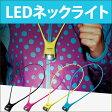 LED ネックライト Panasonic LEDネックライト BF-AF10P 電池付 両手が自由に使えるハンズフリーライト ワイド照射可能 ウォーキング 防犯対策 LEDライト BF-AF10 BF-AF10P [RV]