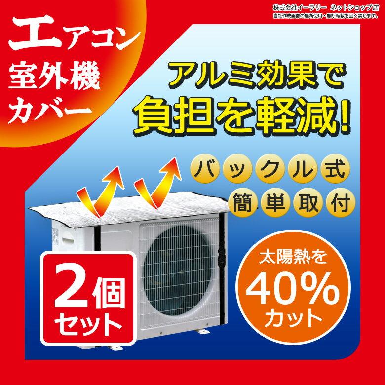 送料無料 室外機カバー 2個セット アルミ エアコン エアコン室外機カバー 遮熱 サンカッ…...:oobikiyaking:10050681