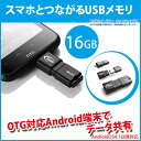 USBメモリ 16GB OTG対応 スマホ スマートフォン タブレット Android4.1以降のOSのみ対応 microUSB アダプタ付属 TM13116GB01 [RV]