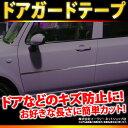 ドアガードテープ 車 ドア 傷 キズ 自動車ドアなどのキズ防止 長さ 約15m 幅 約1.2cm ドアガード 自動車 車 カー用品 カーグッズ ER-CRGT-12