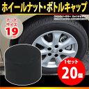 ホイールナット カバー キャップ 20個セット ホイール さび止め 盗難防止 保護キャップ サイズ19mm対応 自動車 車 カー用品 カーグッズ ER-CRSCREW [RV]