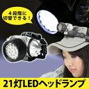 送料無料 21灯 LEDヘッドライト LEDライト 21灯LEDヘッドライト 4段階の点灯パターン 21LED ヘッドランプ ヘッドライト ER-HEAD21 [RV]