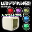LED デジタルアラームクロック 光る LEDイルミネーション ボディの色が変わる 目覚まし時計 目覚まし アラームクロック アラーム クロック かわいい ★1000円 ポッキリ 送料無料|ER-ALCL [RV]