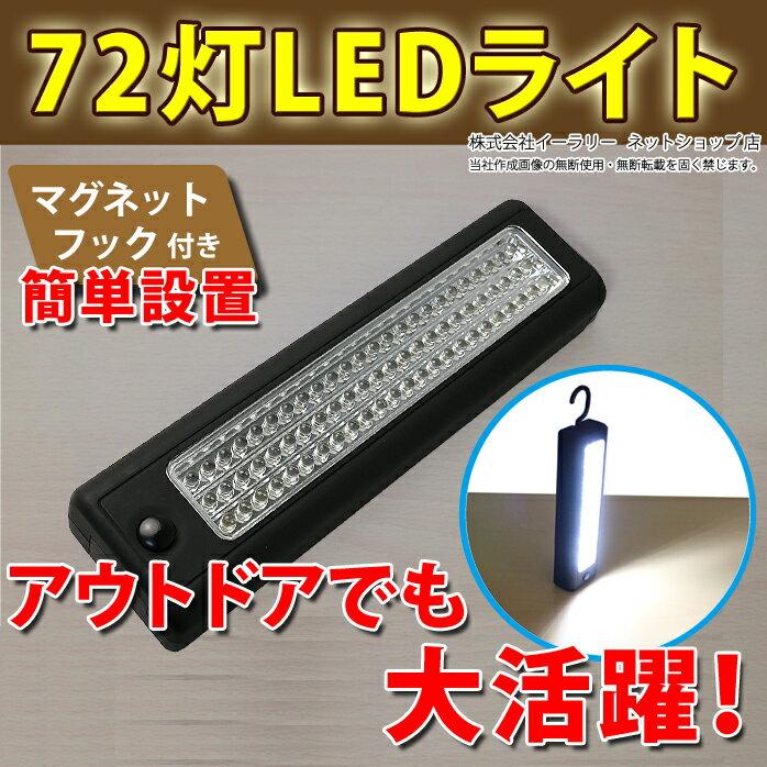 送料無料 LEDライト 72灯 大光量LEDライトバー 強力 明るい フック / マグネッ…...:oobikiyaking:10050887